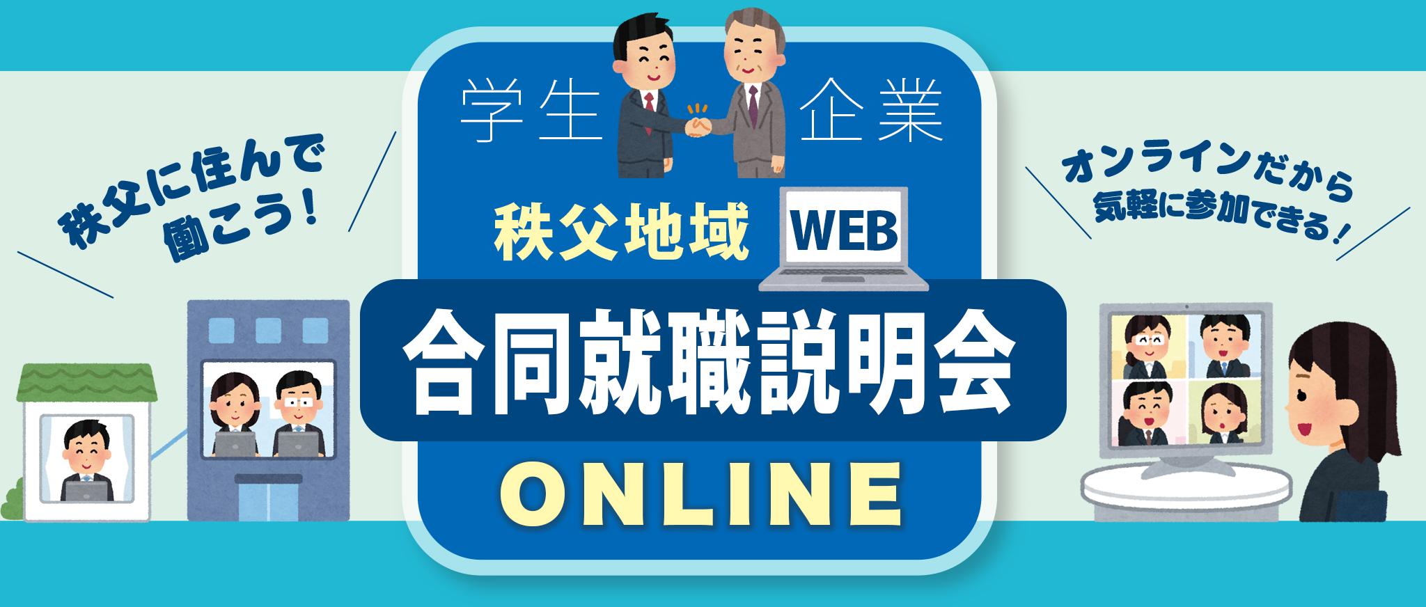 秩父地域WEB合同就職説明会:メインイメージ