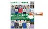 埼玉新聞掲載記事 Vol.1_アルバック成膜株式会社