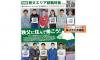 埼玉新聞掲載記事 Vol.11_株式会社斎藤組