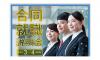 秩父の企業が東京で『合同就職説明会』を開催します