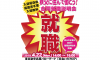 秩父の企業が東京新宿で『合同就職説明会』を開催します
