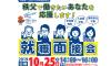 いよいよ今週!25日(金)は『合同就職面接会@秩父』です!